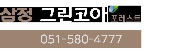 삼정기업 로고