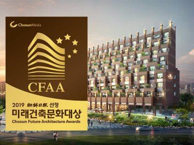 삼정 아트테라스 정동 미래건축문화대상 수상